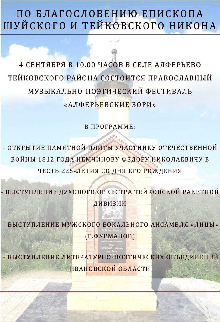 afisha-alferevskie-zori