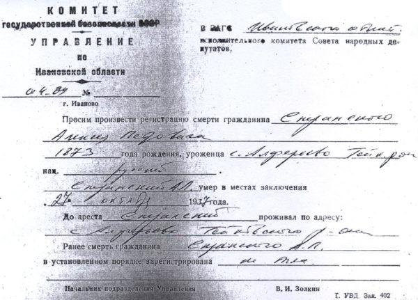 Извещение о смерти Сперанского А.П.