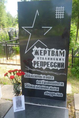 pamyatnik-zhertvam-repressiy