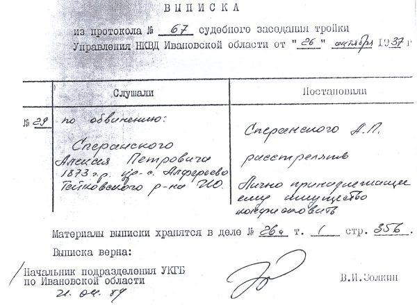 Выписка из протокола судебного заседания